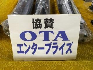 OTA_2.JPG