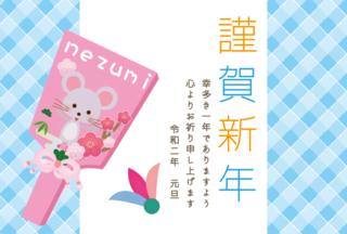 nezumi_hagoita_kingashinnen_nenga_template_885-768x519.png