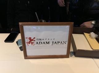 sponserdby_adam.JPG